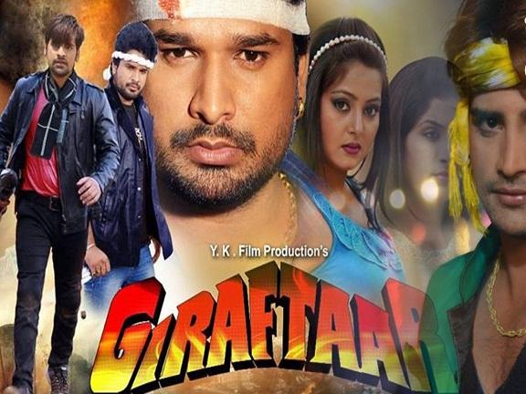 Giraftaar Bhojpuri Movie Details