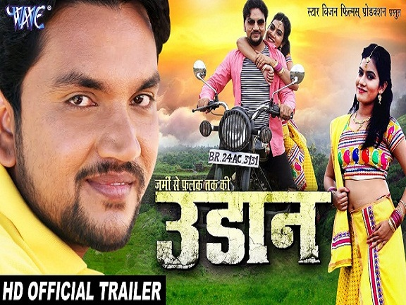 Udaan Official Trailer Download and Watch Online