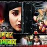 https://1.bp.blogspot.com/-4QcCi9A2Gcs/WLhnp2oYS4I/AAAAAAAAKHQ/zBNTAkZS1II_glu-6FmaVimTmKozmpzKgCLcB/s95-c/allahabad-se-islamabad-movie-first-look.jpg