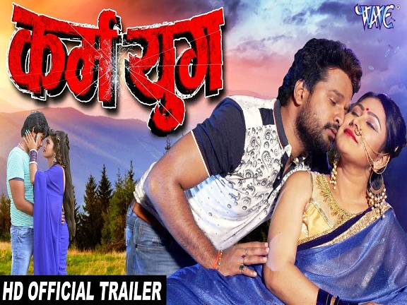 Karm Yug Official Trailer Download and Watch Online