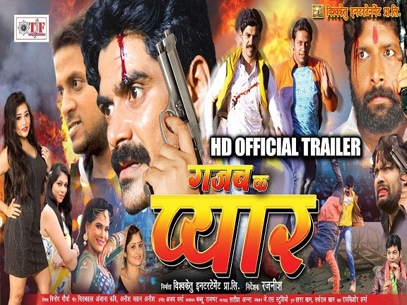 Gajab Ka Pyar Bhojpuri Movie First Look