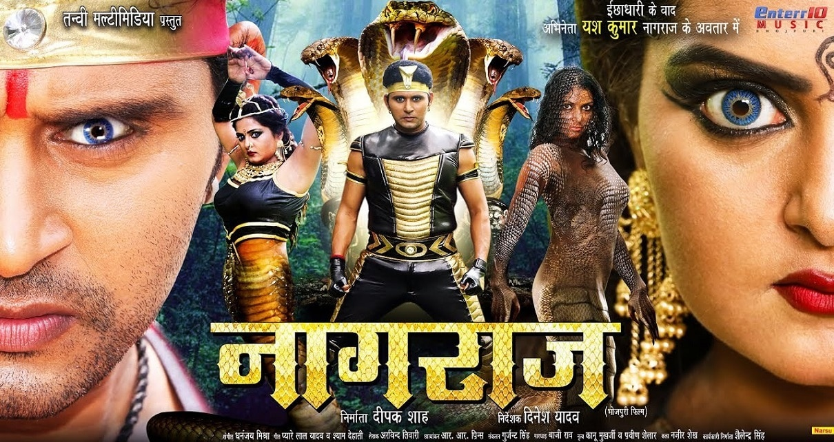 Naag Raaj Bhojpuri Movie