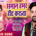Saman Hamar Hit Karata Audio