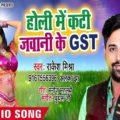 Holi Me Kati Jawani Ke GST Rakesh Mishra