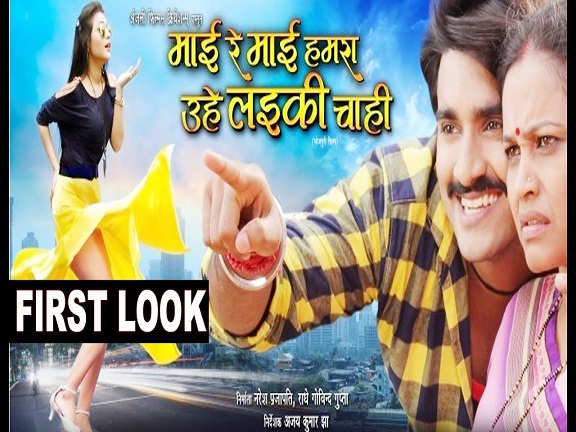 `Mai Re Hamra Uhe Ladki Chahi Movie First Look Poster