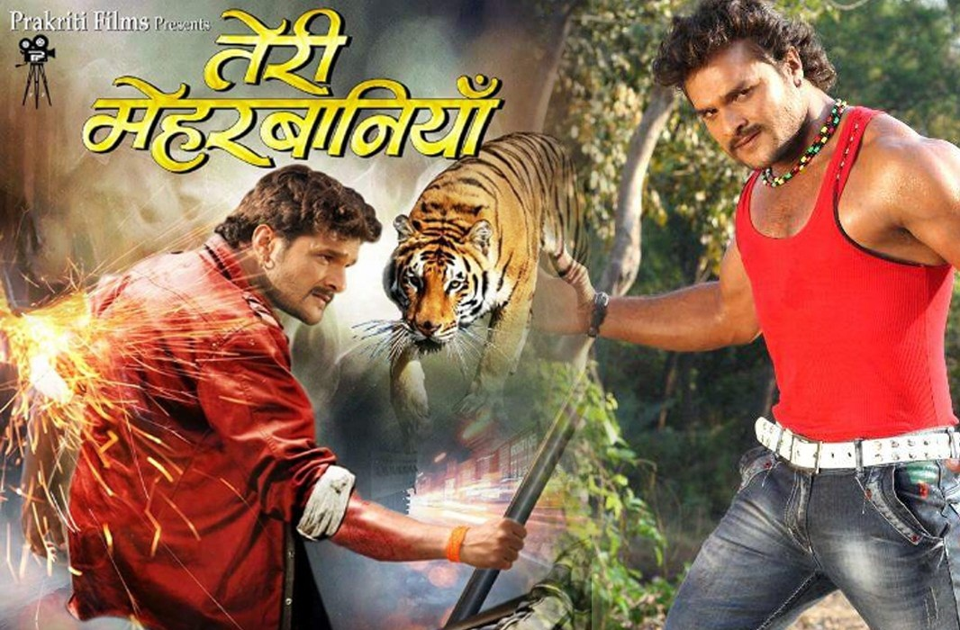 Teri Meherbaniyan Bhojpuri Movie First Look Poster