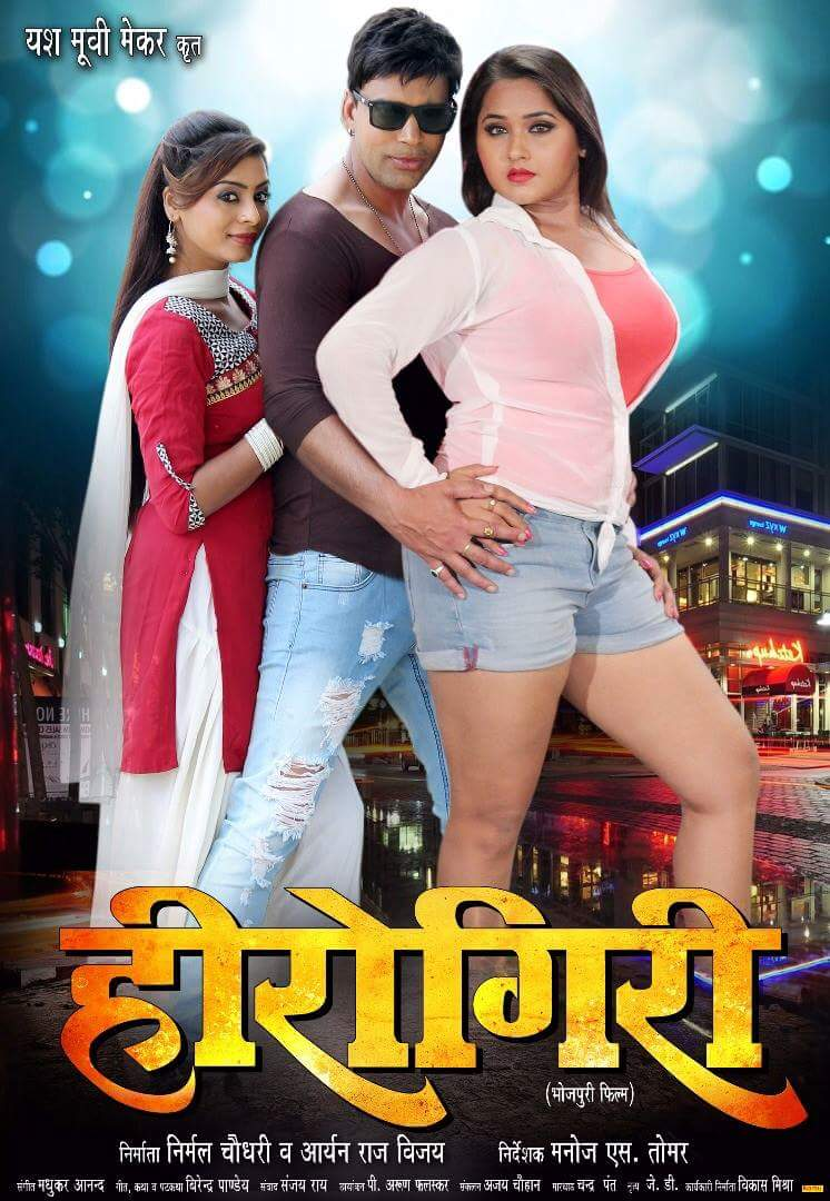 Herogiri Bhojpuri Movie