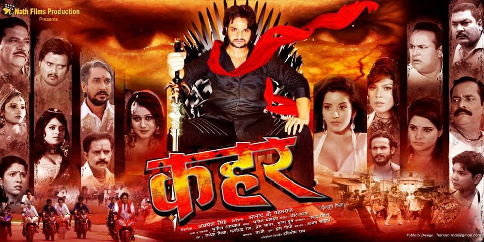 Kahar Bhojpuri Movie
