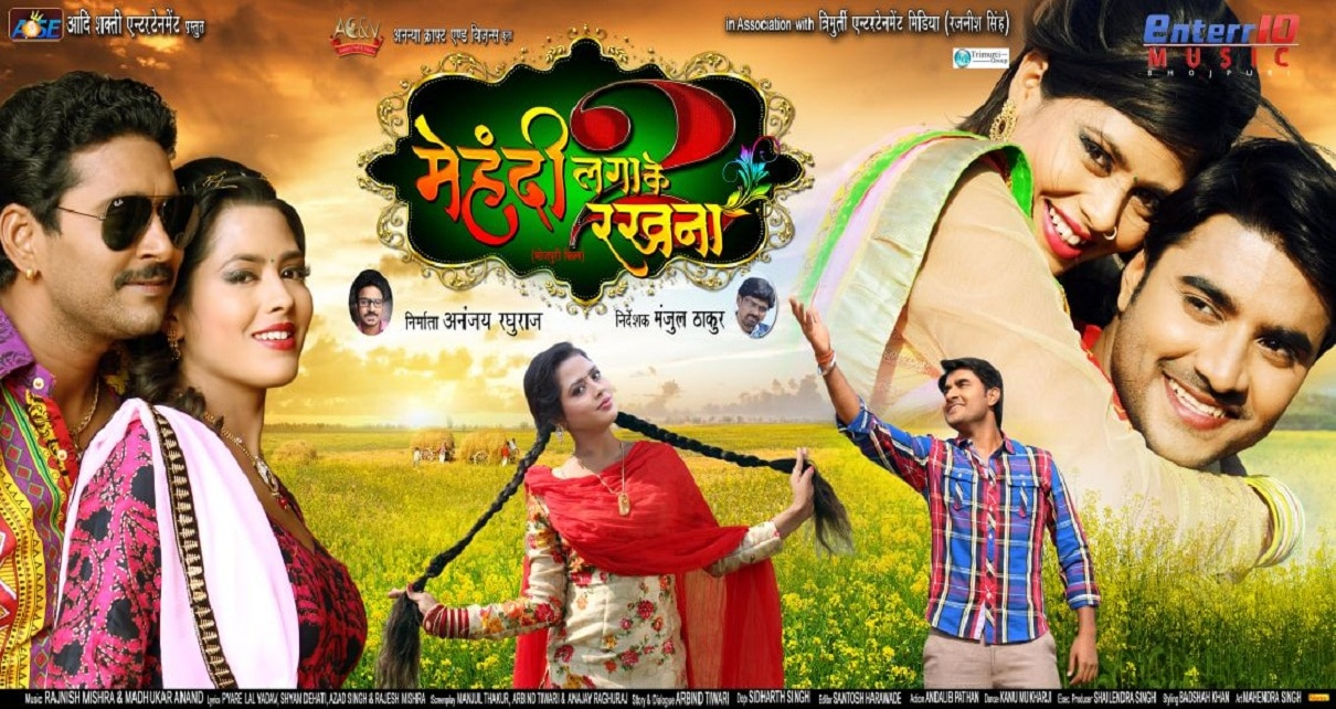 Mehandi Lagake Rakhna 2 Bhojpuri Movie HD Wallpapers