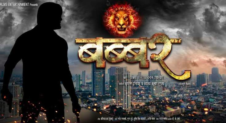 Babbar Bhojpuri Movie First Look Poster