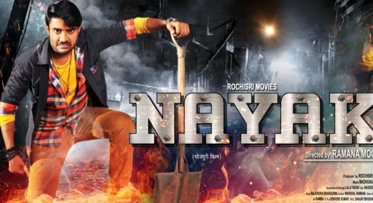 Nayak-Bhojpuri-Movie-Poster