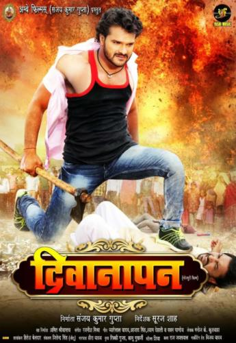 Deewanapan Bhojpuri Movie HD Wallpapers (5)